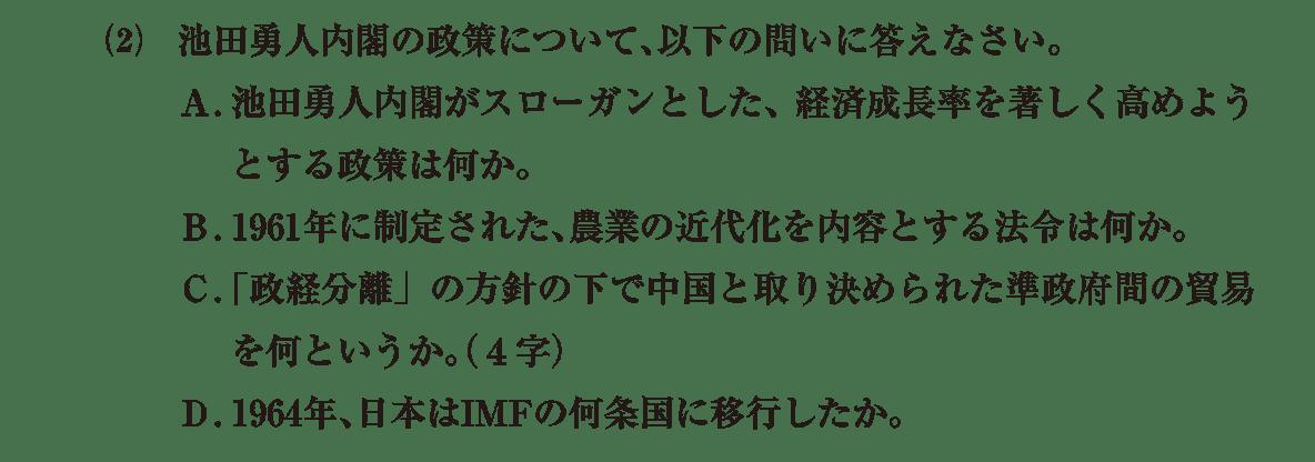 現代12 問題2(2) カッコ空欄