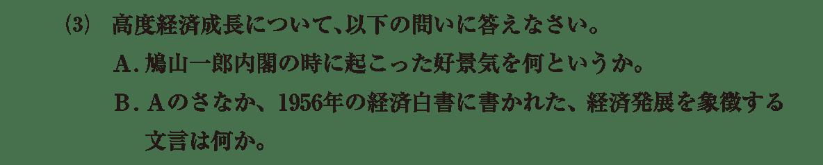 現代12 問題2(3) カッコ空欄