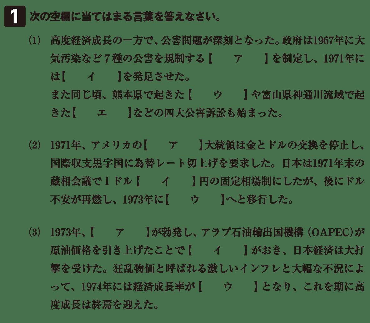 現代15 問題1 カッコ空欄