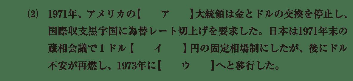 現代15 問題1(2) カッコ空欄