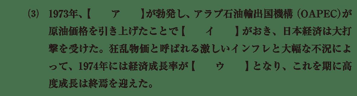 現代15 問題1(3) カッコ空欄
