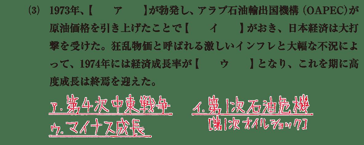 現代15 問題1(3) 答え入り