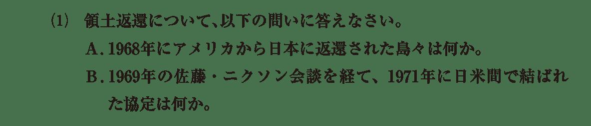 現代15 問題2(1) カッコ空欄