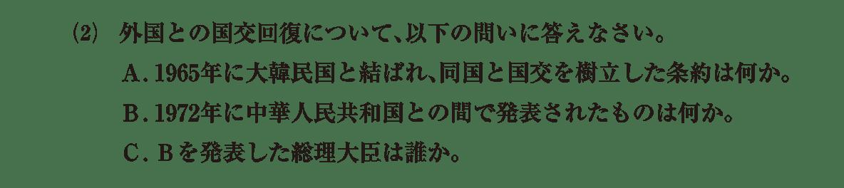 現代15 問題2(2) カッコ空欄