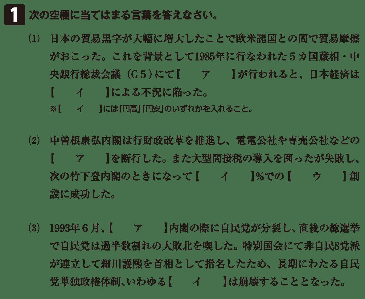 現代18 問題1 カッコ空欄