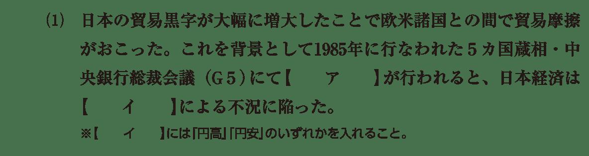 現代18 問題1(1) カッコ空欄