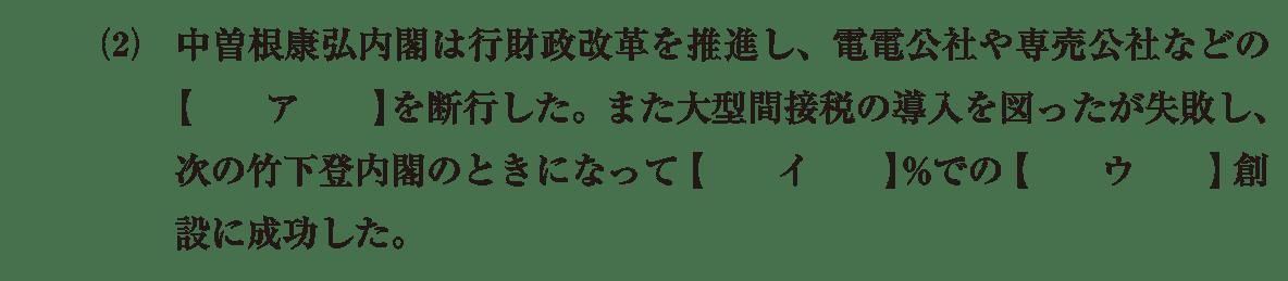 現代18 問題1(2) カッコ空欄