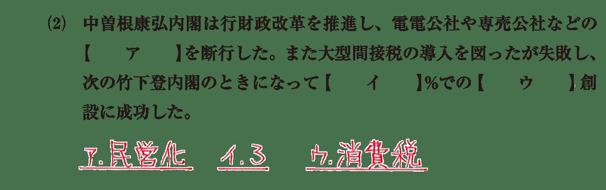 現代18 問題1(2) 答え入り