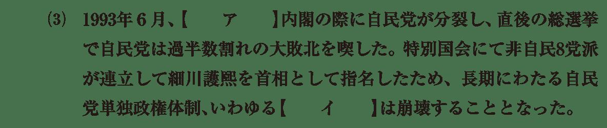 現代18 問題1(3) カッコ空欄
