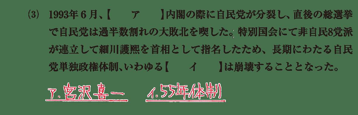 現代18 問題1(3) 答え入り
