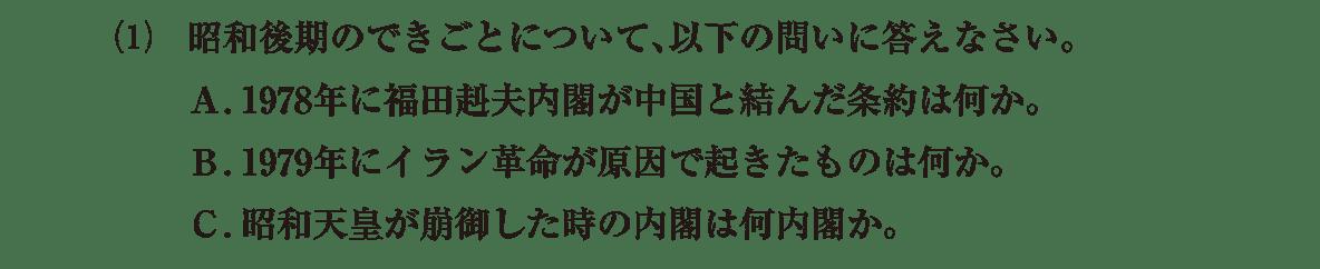 現代18 問題2(1) カッコ空欄
