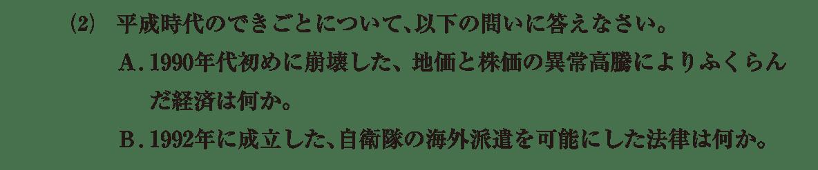 現代18 問題2(2) カッコ空欄