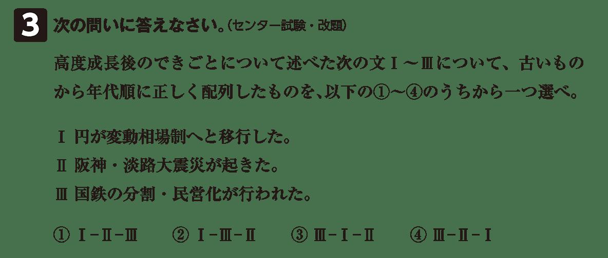 現代18 問題3 カッコ空欄
