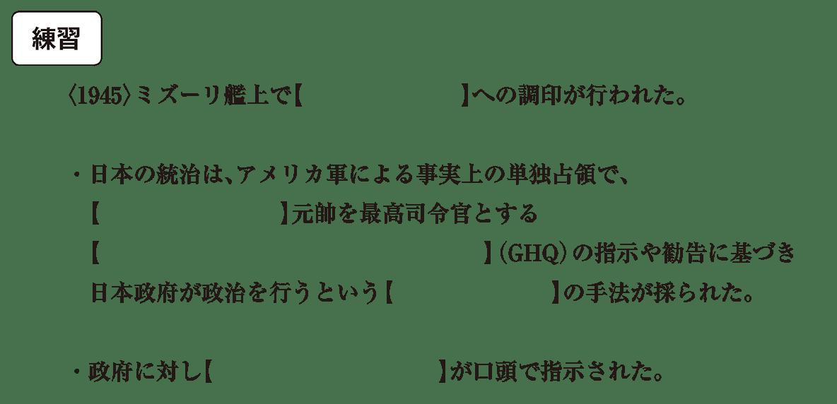 現代01 練習 空欄