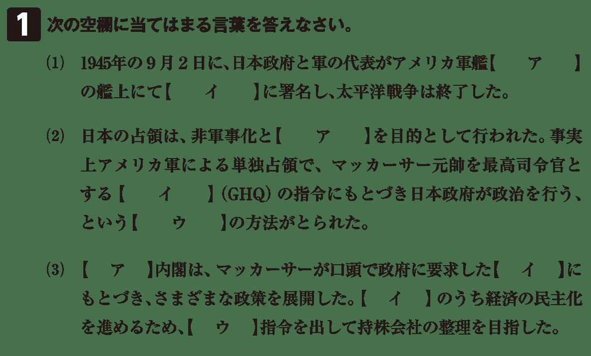 現代03 問題1 カッコ空欄