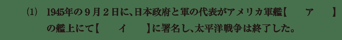 現代03 問題1(1) カッコ空欄