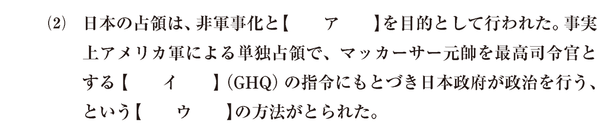 現代03 問題1(2) カッコ空欄