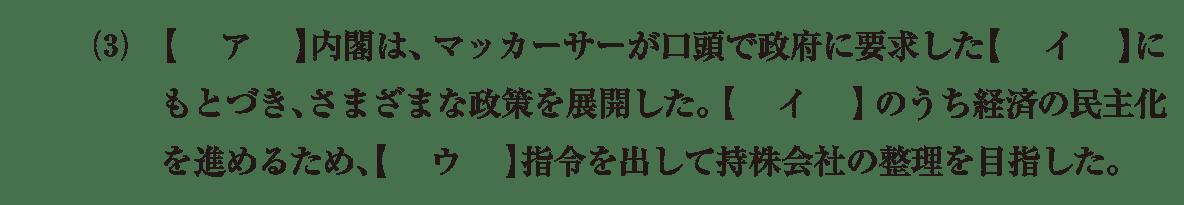現代03 問題1(3) カッコ空欄