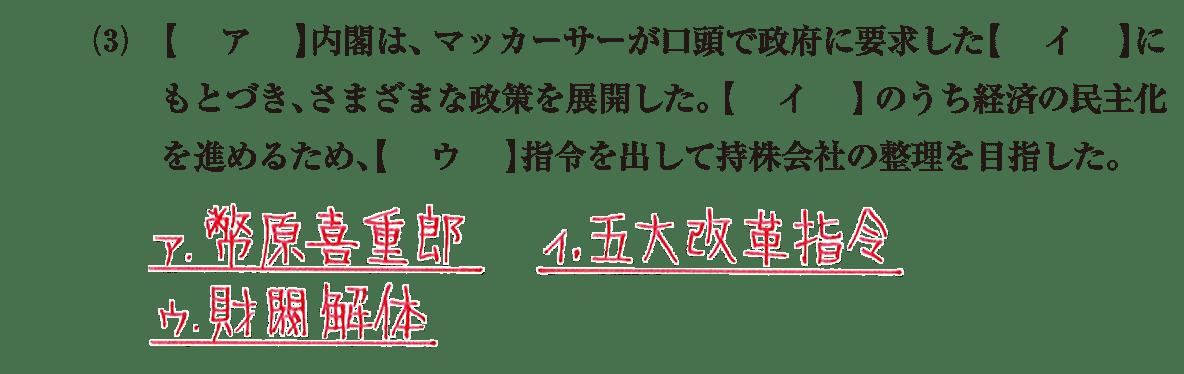 現代03 問題1(3) 答え入り