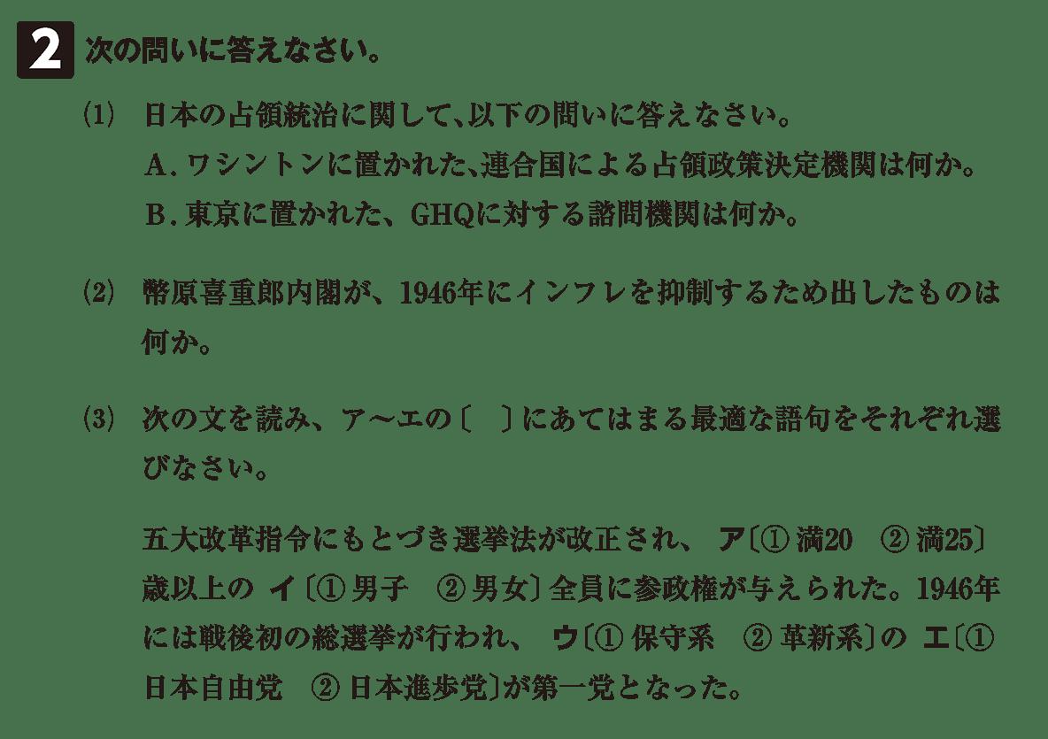 現代03 問題2 カッコ空欄