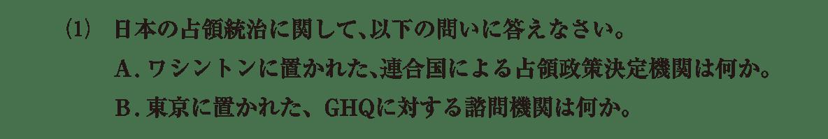 現代03 問題2(1) カッコ空欄