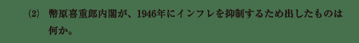 現代03 問題2(2) カッコ空欄