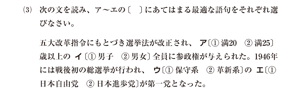現代03 問題2(3) カッコ空欄
