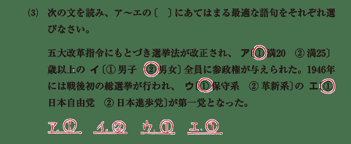 現代03 問題2(3) 答え入り