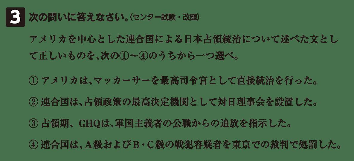 現代03 問題3 カッコ空欄