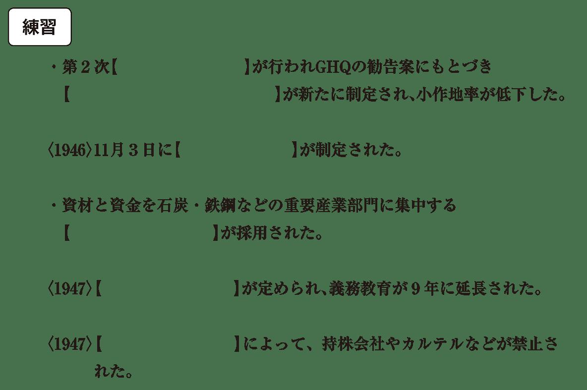 現代04 練習 空欄
