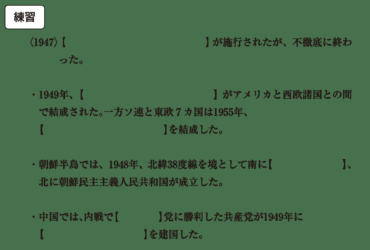 現代05 練習 空欄