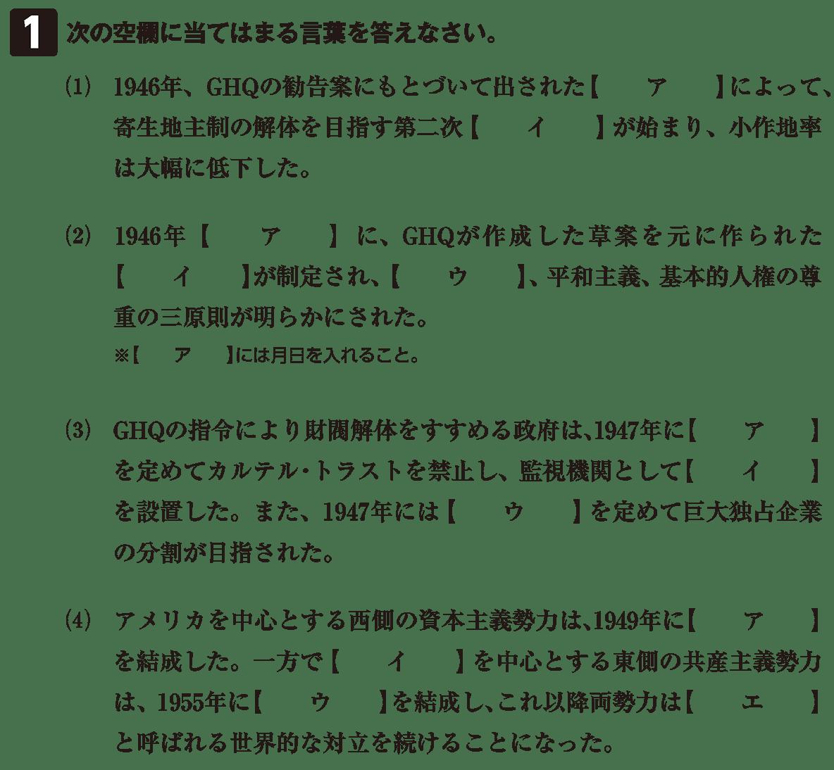 現代06 問題1 カッコ空欄