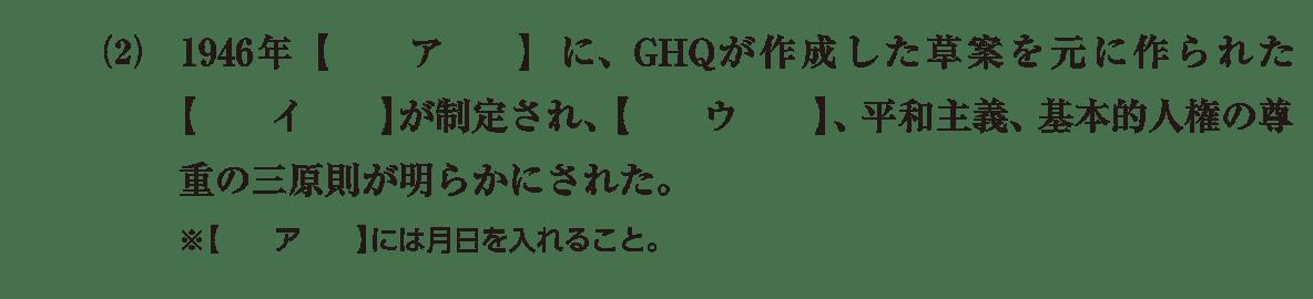 現代06 問題1(2) カッコ空欄