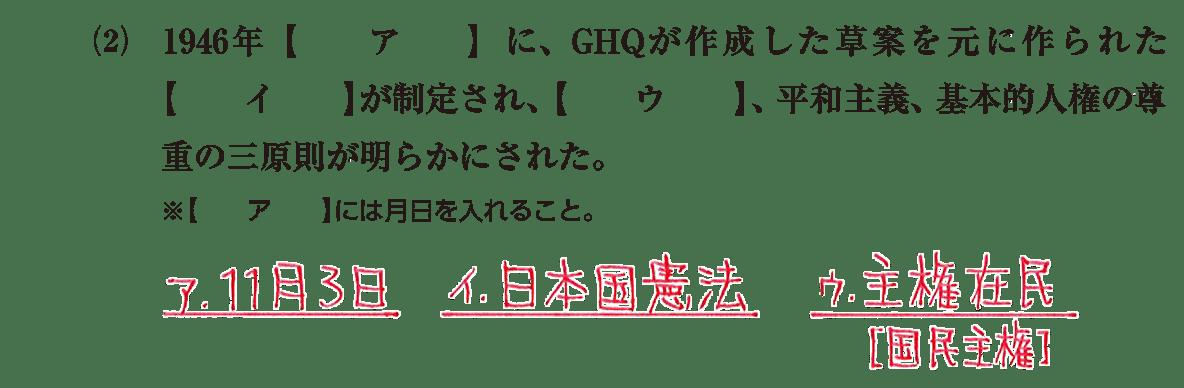 現代06 問題1(2) 答え入り