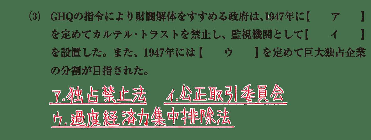 現代06 問題1(3) 答え入り