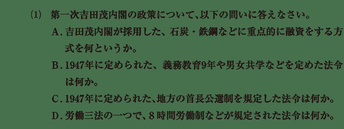 現代06 問題2(1) カッコ空欄