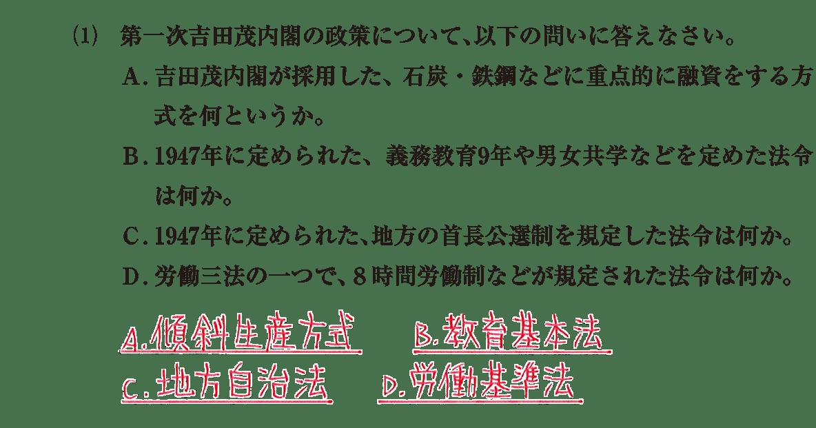 現代06 問題2(1) 答え入り