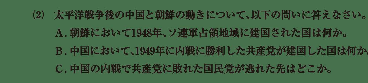 現代06 問題2(2) カッコ空欄