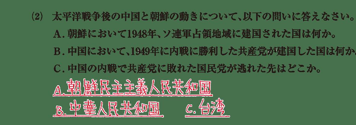 現代06 問題2(2) 答え入り