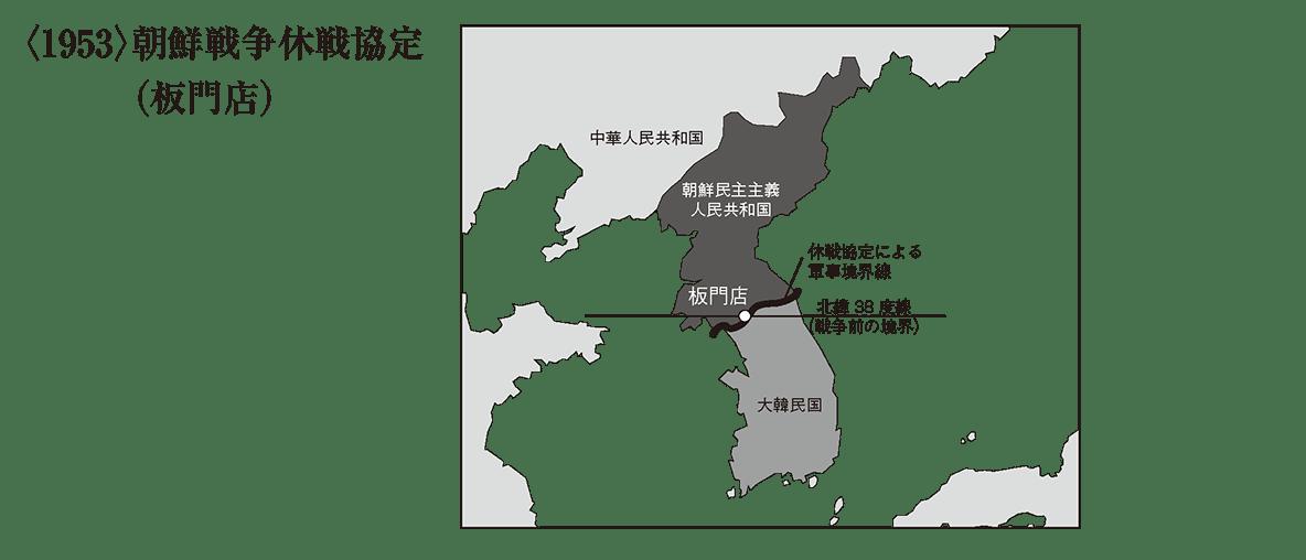 現代08 ポイント3 <1953>朝鮮戦争 から (板門店) まで (地図も込み)