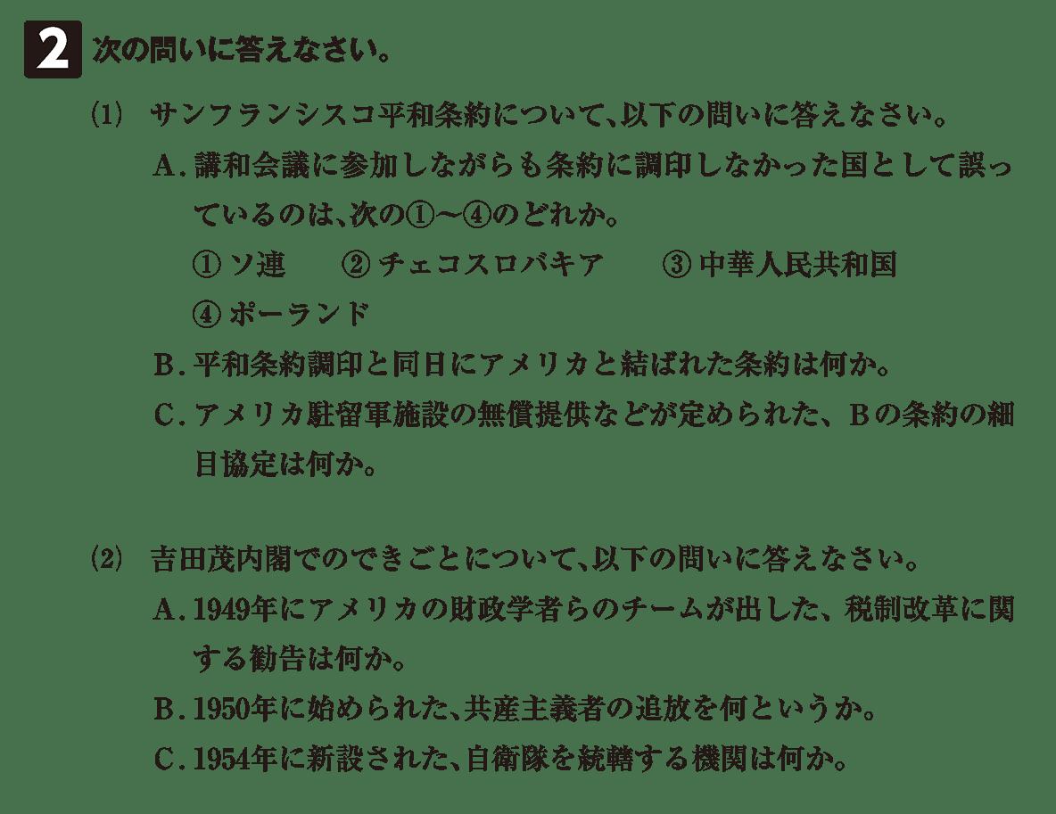 現代09 問題2 カッコ空欄