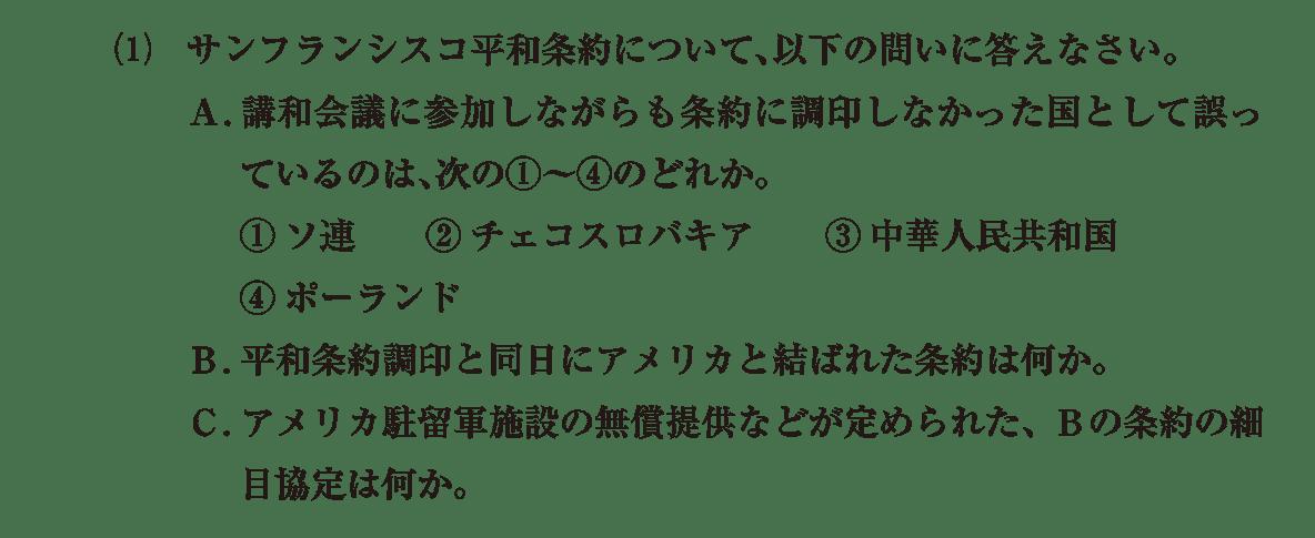 現代09 問題2(1) カッコ空欄