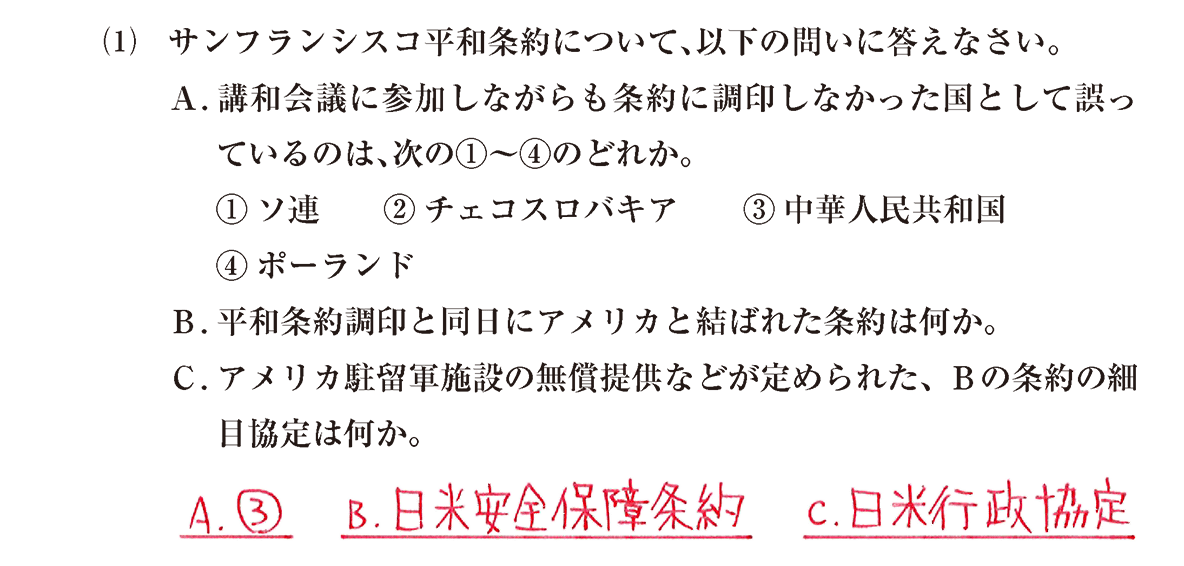 現代09 問題2(1) 答え入り