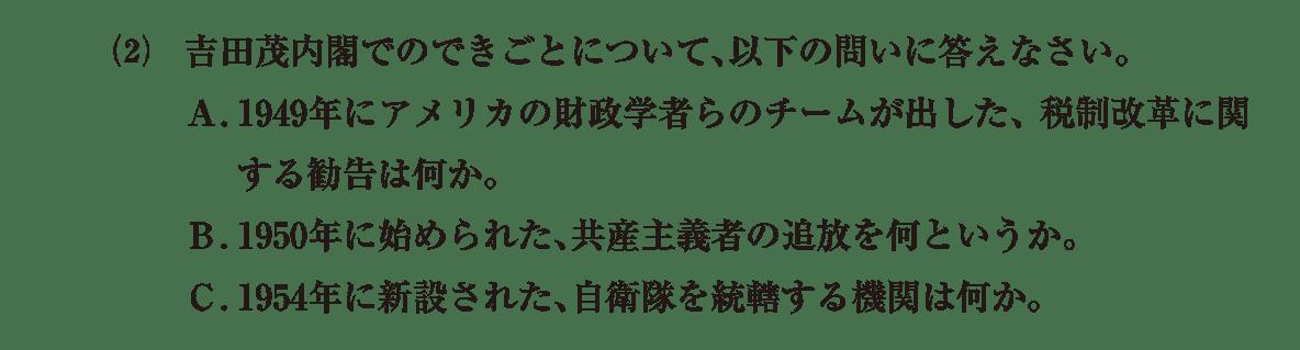 現代09 問題2(2) カッコ空欄