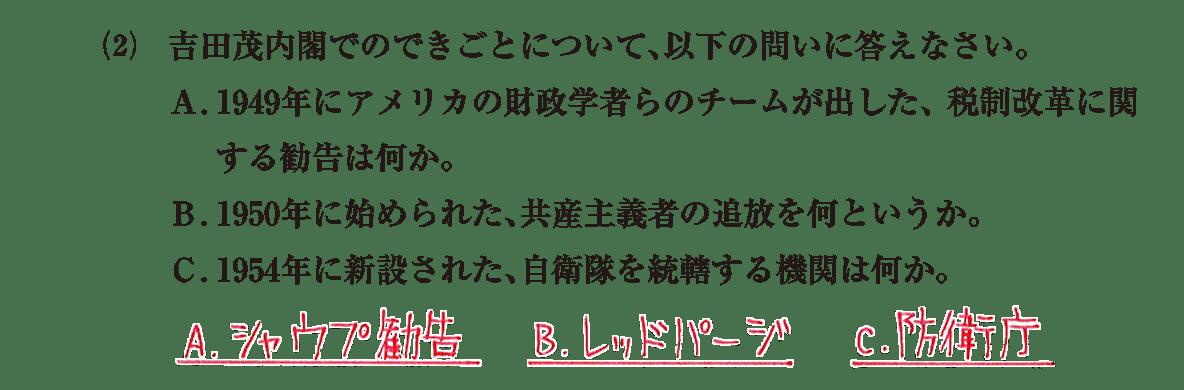 現代09 問題2(2) 答え入り