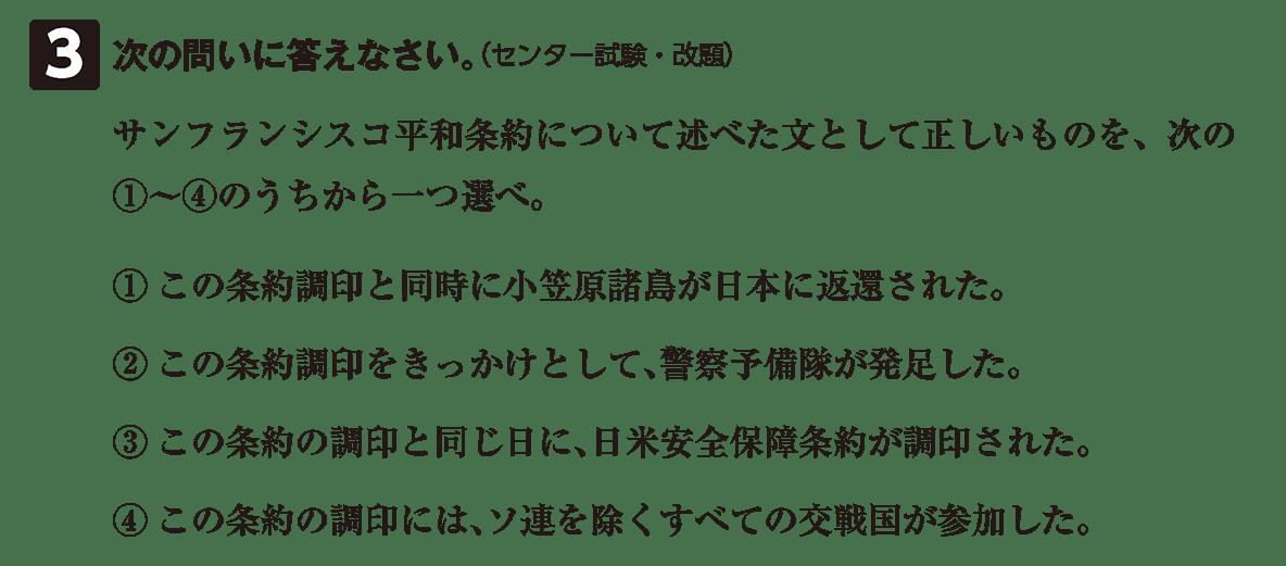 現代09 問題3 カッコ空欄