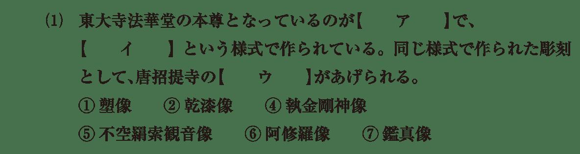 原始・古代文化12 問題1(1) 問題