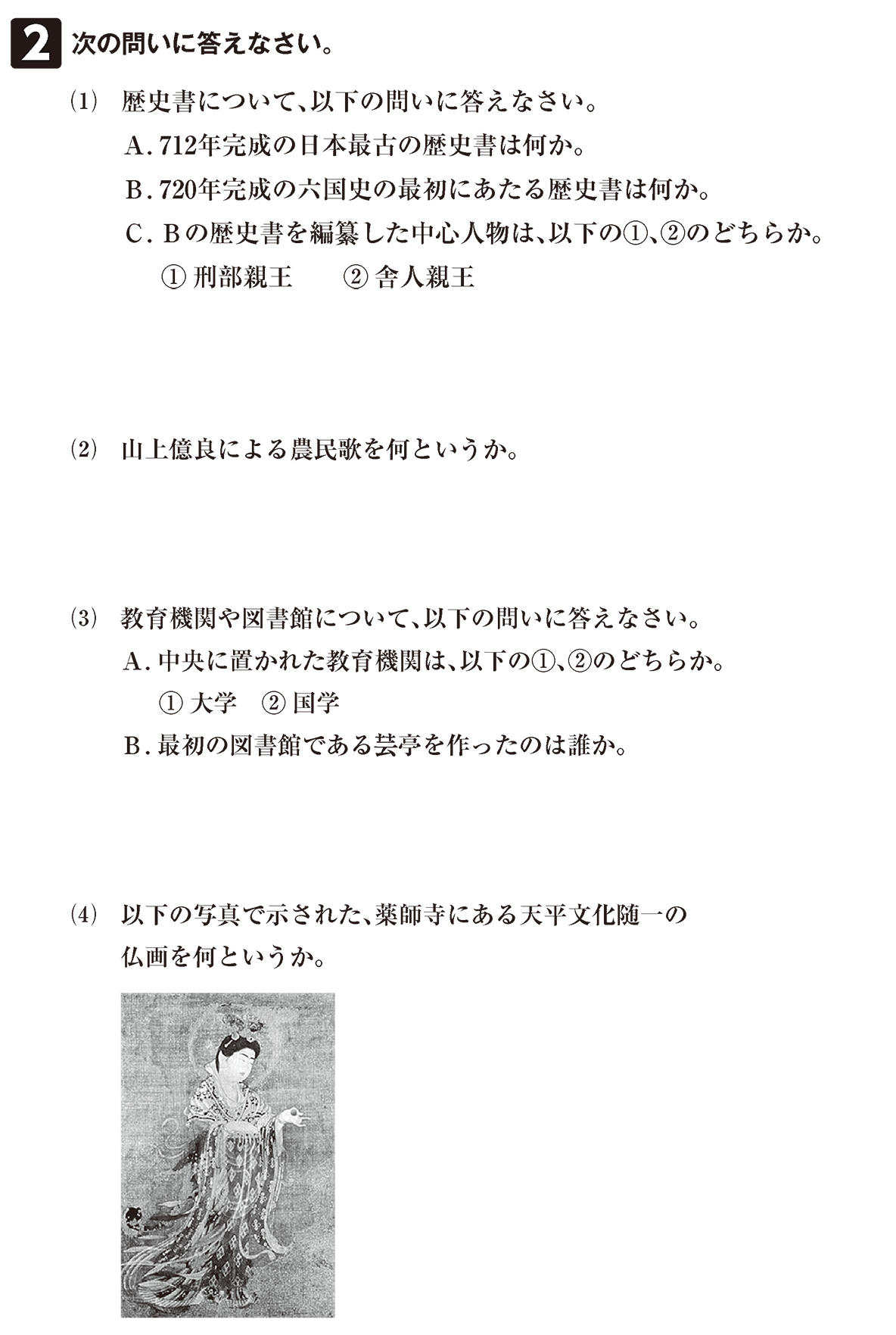 原始・古代文化12 問題2 問題