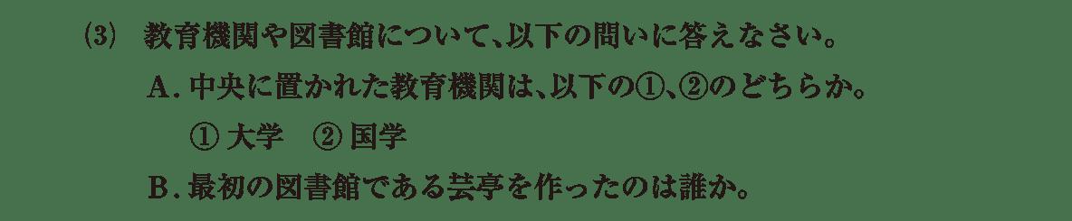 原始・古代文化12 問題2(3) 問題