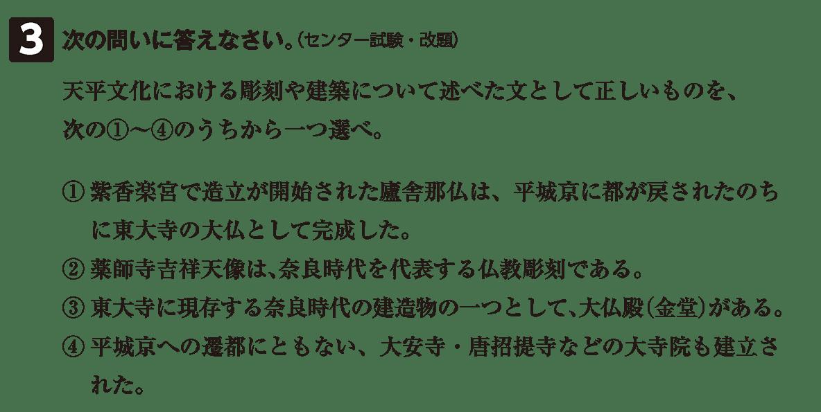 原始・古代文化12 問題3 問題